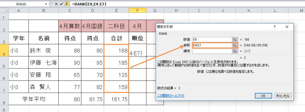 rank%e5%8f%82%e7%85%a7