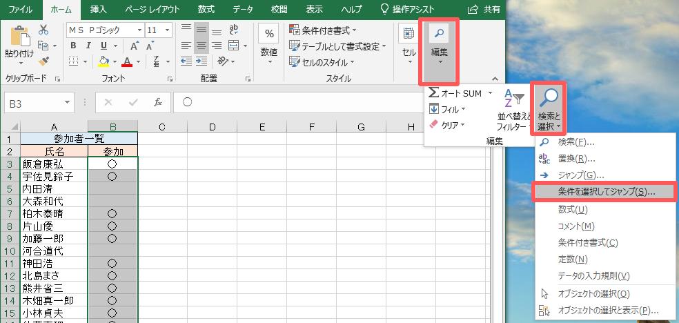 エクセル Excel 空白を含む行をまとめて削除する ゼロテック