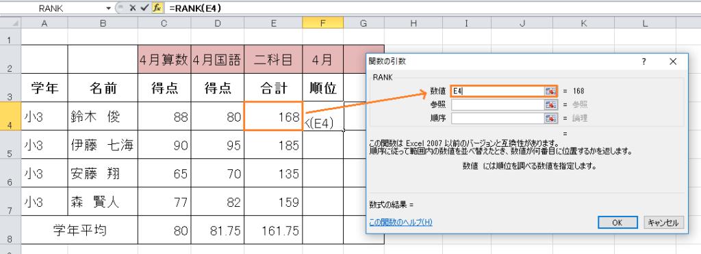 rank-%e6%95%b0%e5%80%a4